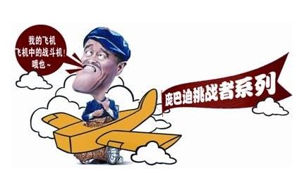 传赵本山买第二架私人飞机