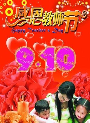 中秋节教师节的祝福语大全 声声短信送老师