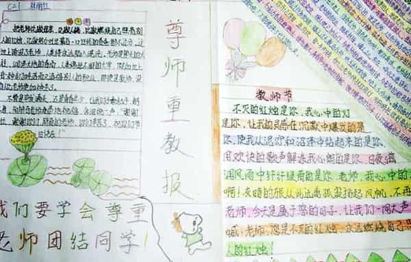 关于庆祝教师节的手抄报内容推荐