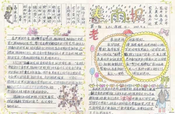 关于庆祝教师节的手抄报内容推