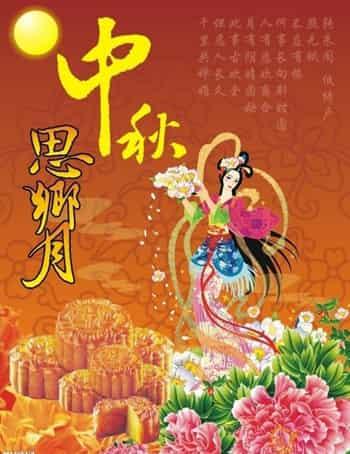 关于描写中秋节的诗句