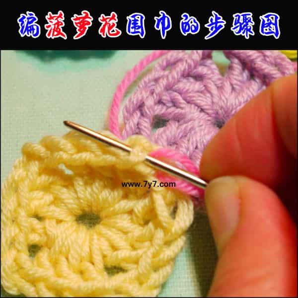 如何编织菠萝花的方法 小编教你毛线怎样勾围巾 (10)