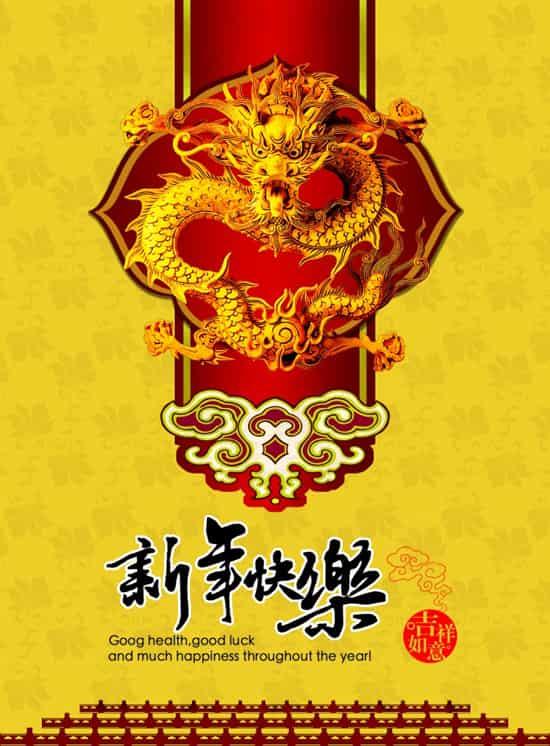 012年春节放假通知 精选龙年春节祝福语