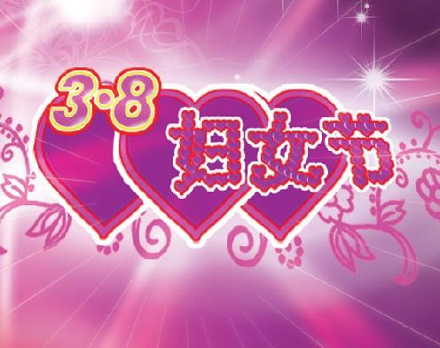 2012年三八妇女节放假吗 按规定妇女放假半天