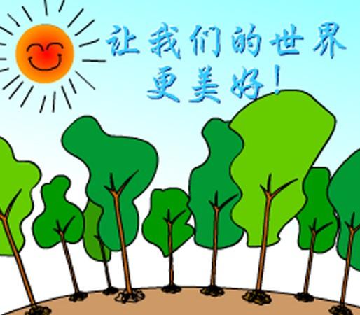 精选:植树节祝福语 节日祝福不能少 植树节之三字经:三月暖,野花香;荒坡上,笑声朗;老少壮,植树忙。铲杂草,定标桩;挖树坑,搬土方;干扶直,土培实;修黄叶,浇树桩;一棵棵,连成行。眼含情,心欢畅:环境美,生活爽;全民动,力量强;为生活,换绿装。 紧急通知:在此植树节到来之际,愿每一个人都郁郁葱葱,望每一个人都只雨无风,盼时时都疯狂生长,想你尽在不言中。植树节快乐!