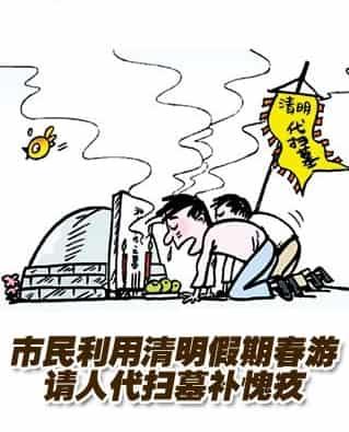 清明节代客哭坟 商业化无处不在