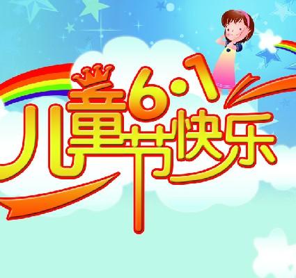 精选:六一儿童节幽默祝福语 传递童真的心 (8)