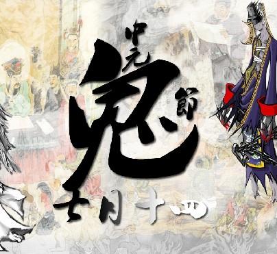 七月半——中元节 - hzr586 - 黄海的博客