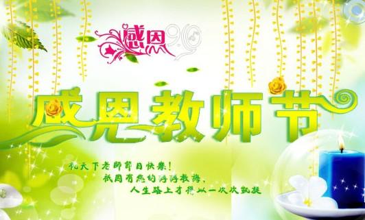 教师节 祝福语 短信 贺卡图片