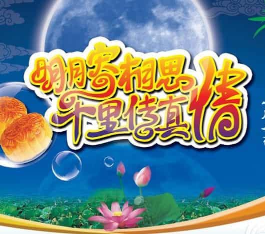 精选 2012中秋节祝福语短信