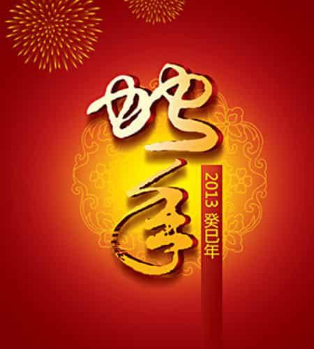 蛇年央视春节晚会惊艳无比 力推2013新年祝福短信寄语