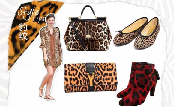极富视觉冲击力的动物花纹,时刻散发着奔放原始的气息,展现出随性的自由之美,无论是服饰还是包包配饰,装饰上动物纹立马摩登起来,演绎出百变的性感、霸气、摩登、俏皮;动物纹在时尚圈掀起的热潮一直没有减退的趋势,跟随Style Tips的脚步选择属于你的野性美吧。  Style1:豹纹 豹纹作为时装元素,豹纹由美国时装设计师Norman Norell(1900-1972),于上世纪四十年代初开创先河。有人说,水泥丛林中的现代女人,每天披荆斩棘上窜下跳奔事业忙生活,对热带丛林中既要外出捕食又要抚育幼仔的雌豹很有认同