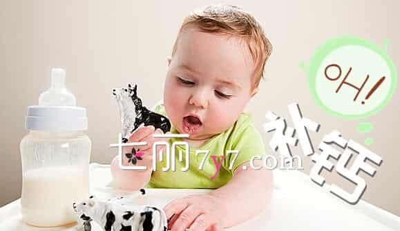 给宝宝补钙吃什么最好