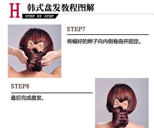 早春中长发盘发发型步骤