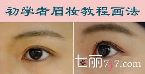 如何用眉笔画眉毛 初学者眉妆教程