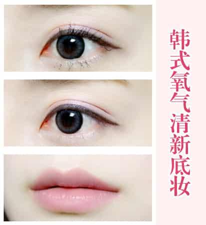 韩式氧气美女清新妆容画法