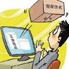 网购假货怎样索赔 假货肆虐买家需谨慎