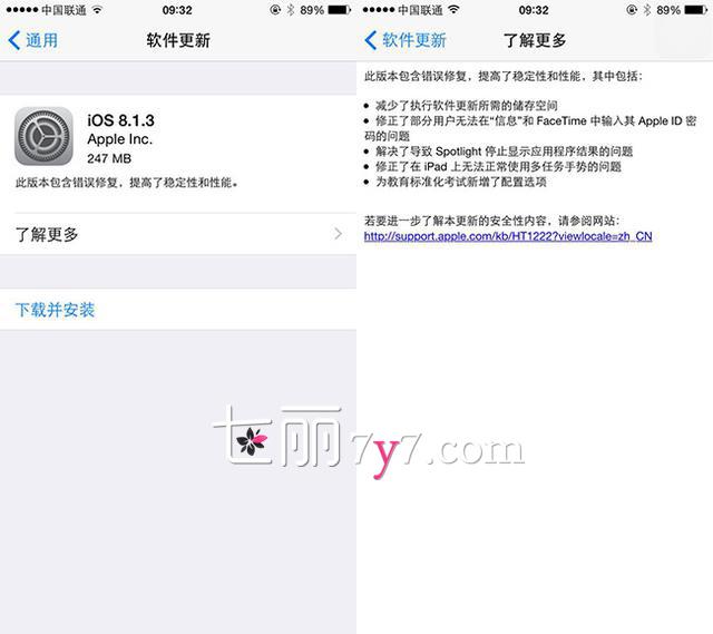 ios 8.1.3乞丐版iphone系统升级减少内存占用