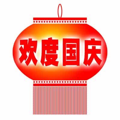 关于中国国庆节的由来简介 了解节日的来历