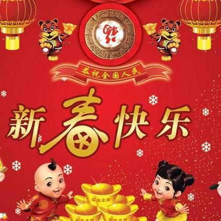 精选 2013蛇年元旦吉祥祝福语