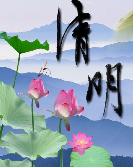 清明节的-清明节是几月几日 清明节的来历与习俗