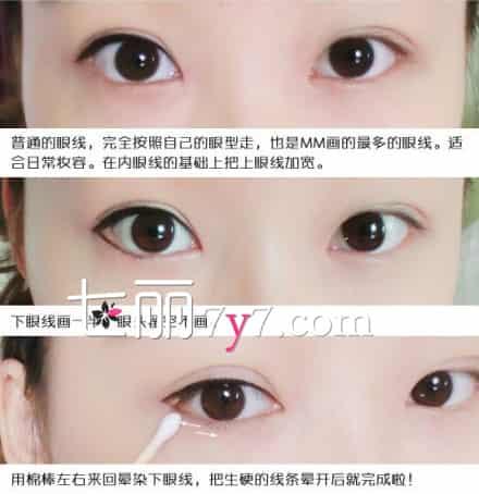 新手怎么画眼线 内眼线和基础眼线的画法步骤图