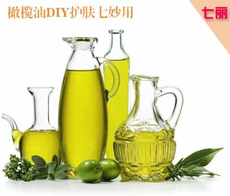 橄榄油护肤七法 肌肤滋润有秘诀