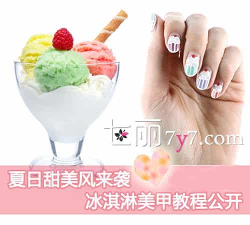 甜美糖果色冰淇淋美甲教程