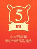 小米今日召开5周年庆米粉节 2015新品不断福利不断