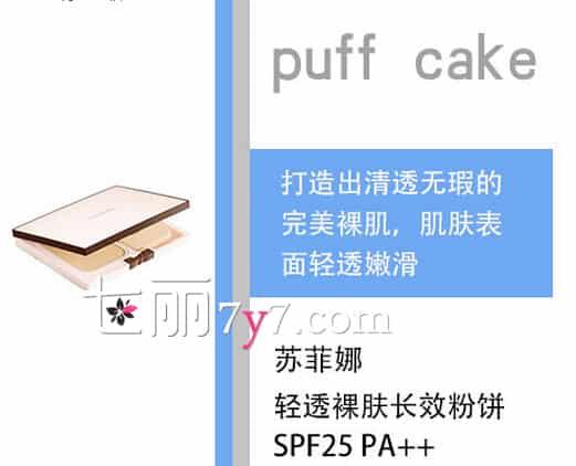 【图】日本韩国好用的粉饼推荐 赫拉兰芝姬芮均在榜