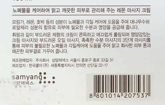 柠檬按摩膏真假,韩国柠檬排毒膏真假鉴别,柠檬排毒膏真假鉴别图