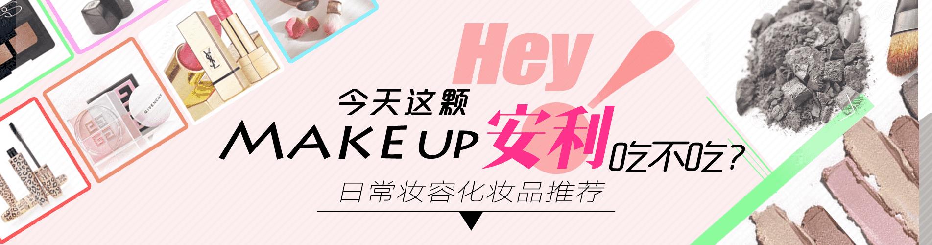 日常妆容需要什么化妆品 必备化妆品产品推荐