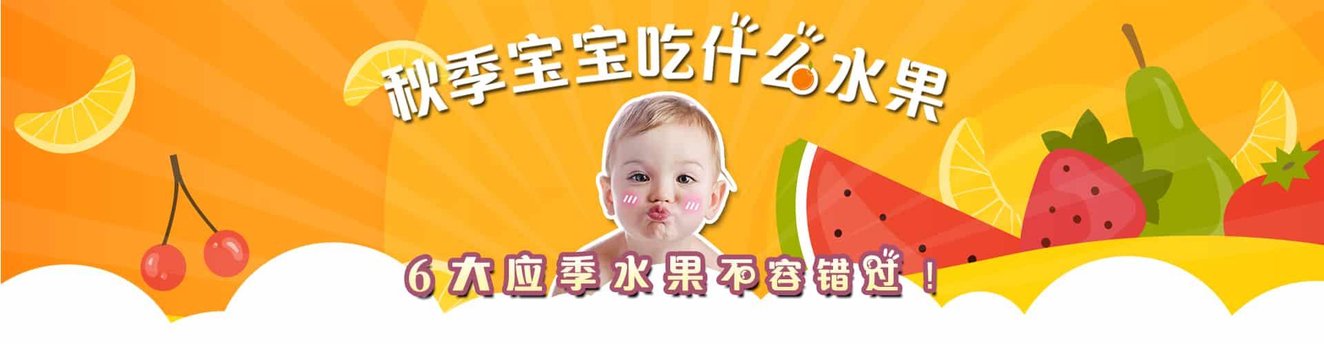 秋季宝宝必吃的六大应季水果