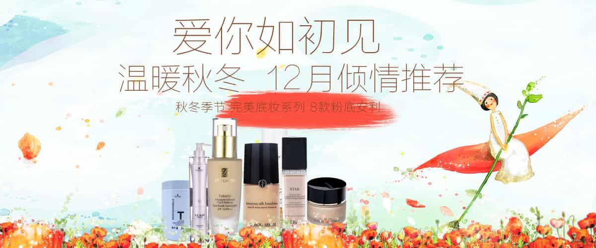 进入秋冬季节,不仅仅护肤品要更新,底妆更是要选择适合秋冬使用的产品。那么什么粉底液适合秋冬呢?下面一起来看看吧!