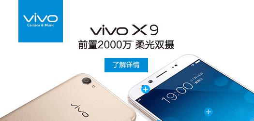 vivox9和plus区别  vivox9和x9plus的对比