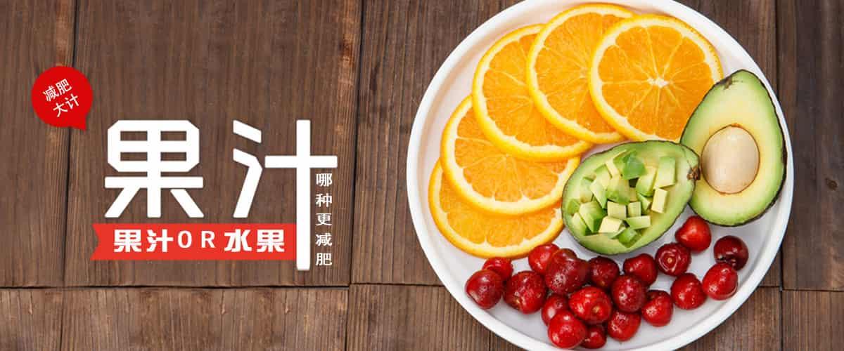 果汁是生活中很常见的一种饮品,它的种类多样,口味丰富,味道好,深受人们的喜欢。可是,喝果汁会发胖吗?喝果汁好还是吃水果好呢?