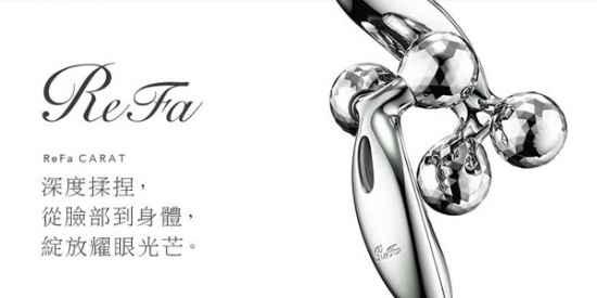 refa美容仪哪款实用,refa美容仪哪个型号好,refa美容仪款式区分