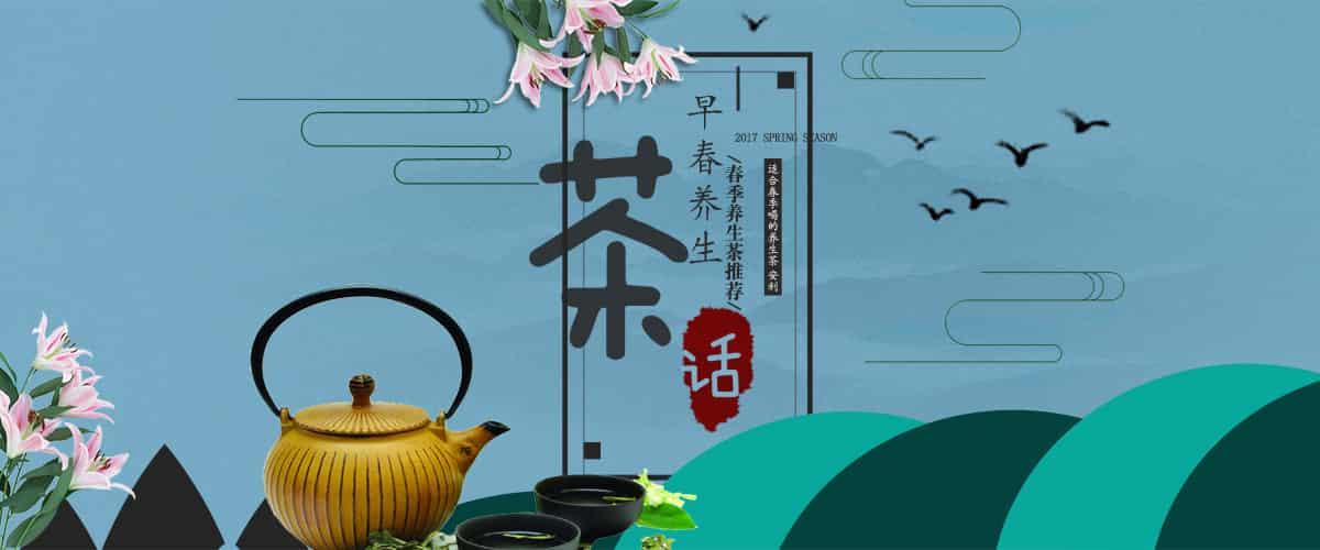 在春季,每天都喝一杯春季养生茶,再加以饮食调理,必能轻松喝出健康好身体,那适合春季喝的养生茶都有什么呢?