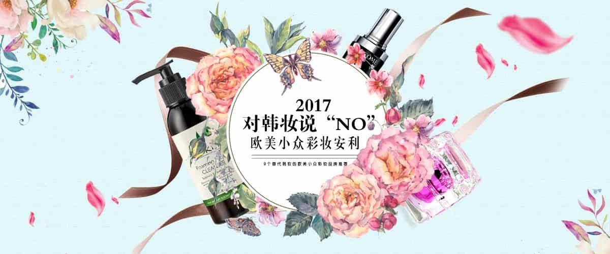 化妆品不仅仅只有韩国的好用,欧美的一些小众彩妆品牌也可以完美替代韩妆哦~今天为大家推荐了九个欧美小众彩妆品牌,一起来看看吧!