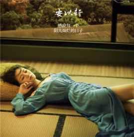 "CHIC Magazine July 2017 安以轩  ""感应每一个阳光灿烂的日子"""