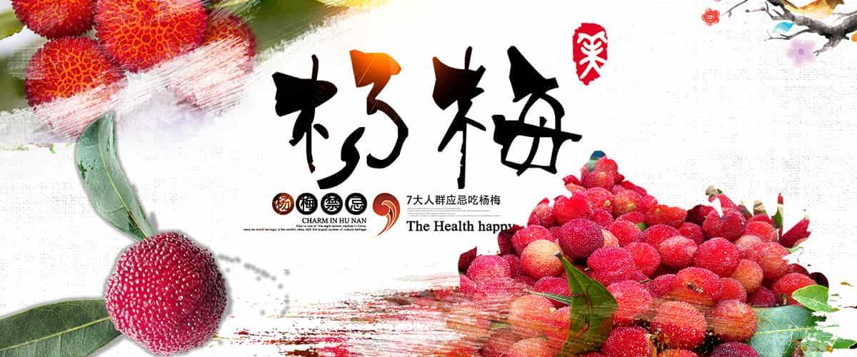杨梅什么人不能吃?杨梅是夏季很受欢迎的一种水果,酸甜可口,很好吃的。而且,它含有丰富的维生素、矿物质以及其他营养元素,也具有很好的食用价值。不过,有些人却是不能吃杨梅的。