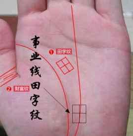事业线出现田字纹   堪称手相学中的富贵纹路