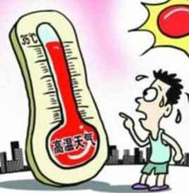 高温天气怎样防止中暑 夏日高温防暑必知小贴士