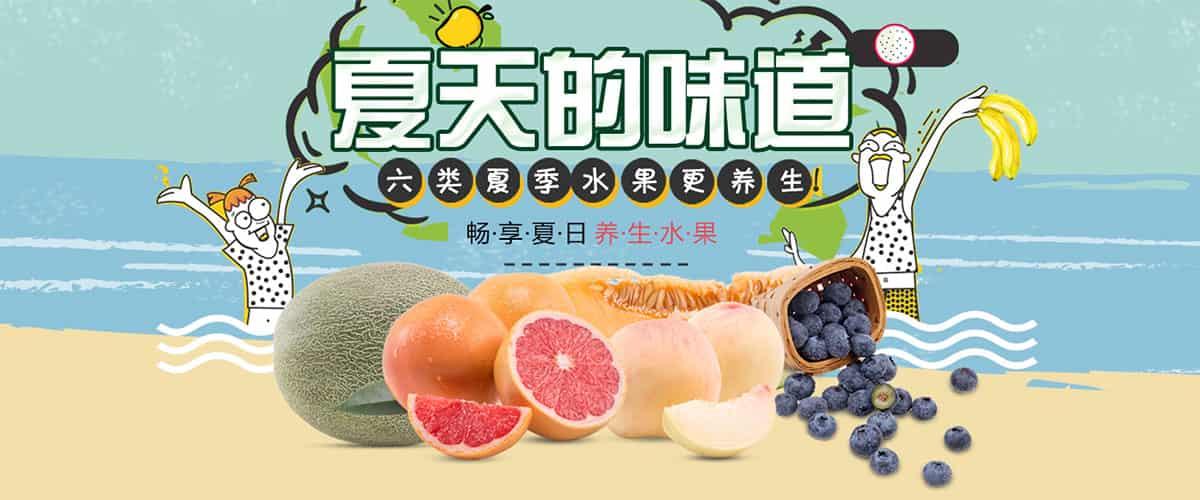 夏天天热,容易口渴,嘴巴里也没有味道,不思饮食,这个时候水果就派上了用场了,一起来看看夏季养生吃什么水果吧!