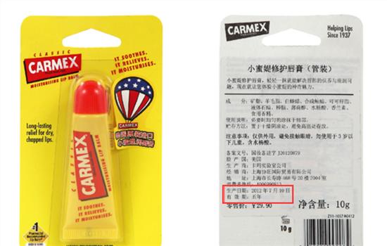 CARMEX唇膏保质期 未开封的小蜜缇保质5年开封后1年
