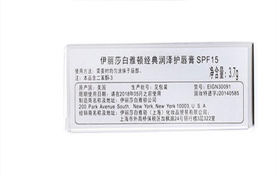 雅顿润唇膏保质期多久 未开封可存放三年