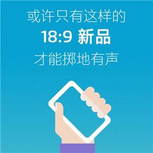 魅蓝新机将于4日发布上市 侧边指纹设计瞩目