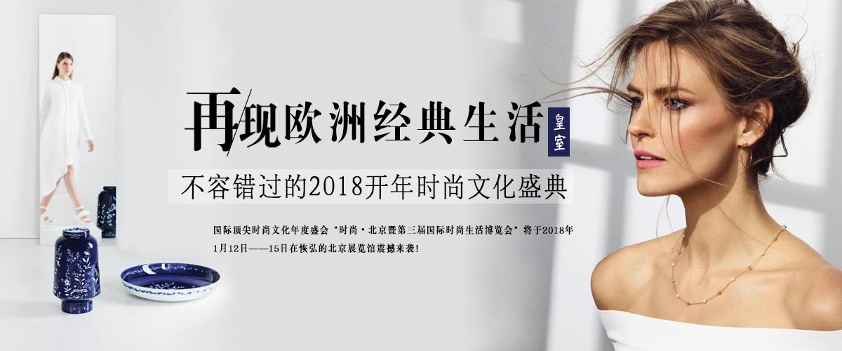 """国际顶尖时尚文化年度盛会""""时尚•北京暨第三届国际时尚生活博览会""""将于2018年1月12日——15日在恢弘的北京展览馆震撼来袭!"""