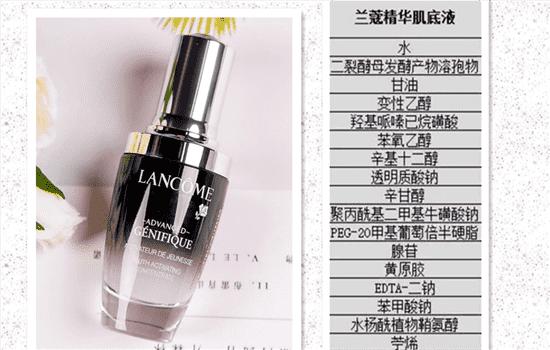 兰蔻小黑瓶成分列表 小黑瓶成分是否对得起价格