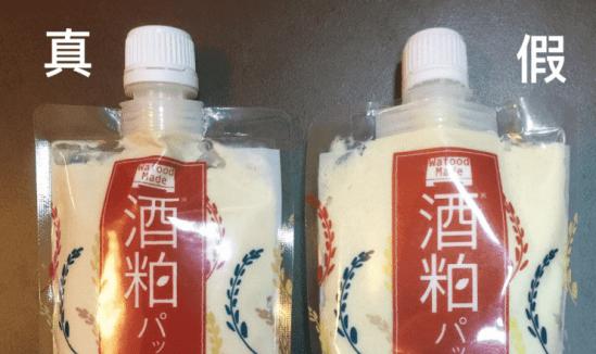日本pdc酒粕面膜真假 看这5点你就知道真假!
